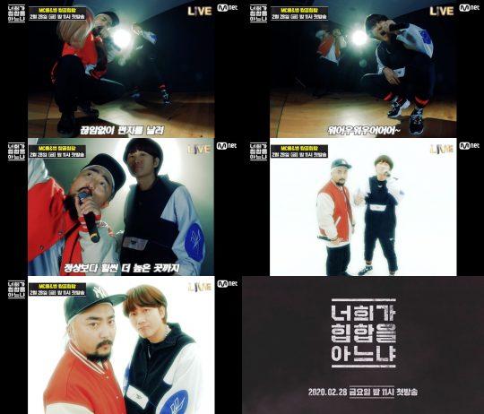 '너희가 힙합을 아느냐'의 MC 티저 영상 /사진제공=Mnet