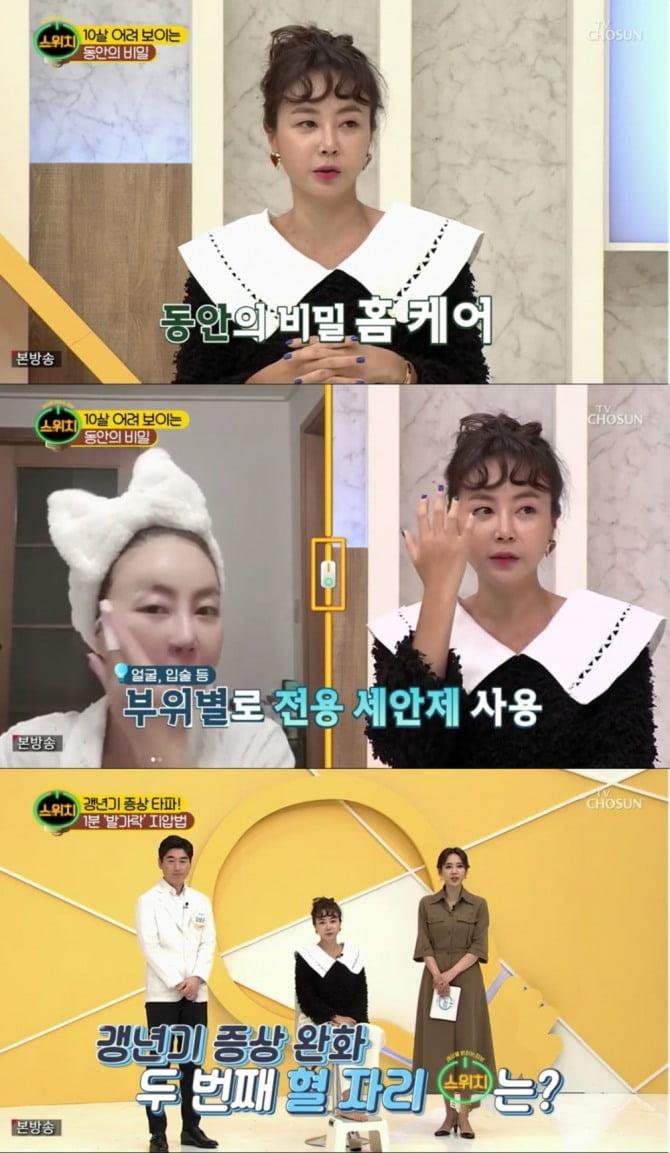 황혜영, '스위치'서 10살 어려 보이는 피부 비밀 공개