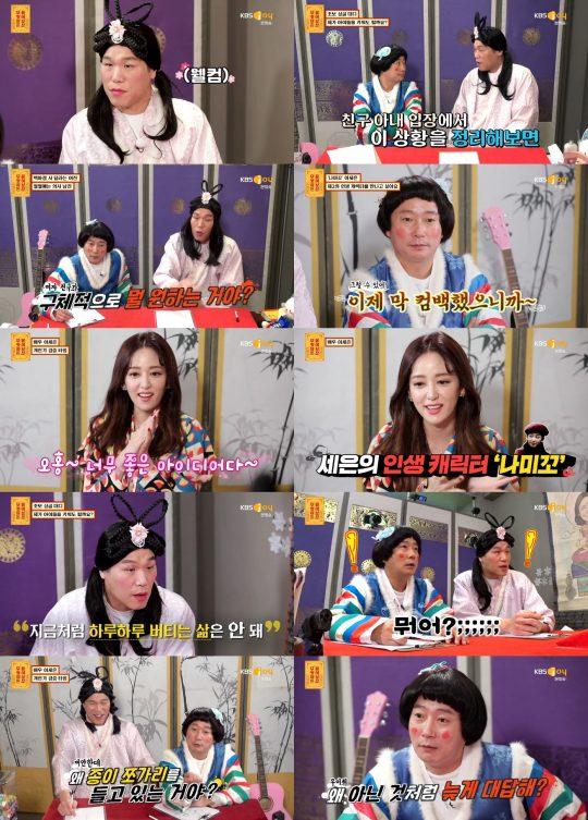 '무엇이든 물어보살' / 사진제공=KBS Joy