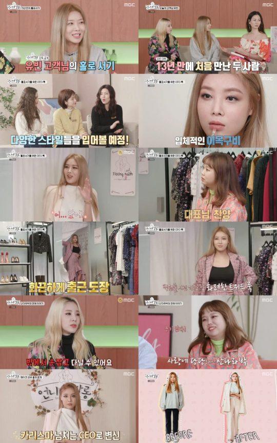 사진=MBC '언니네 쌀롱' 방송 화면.
