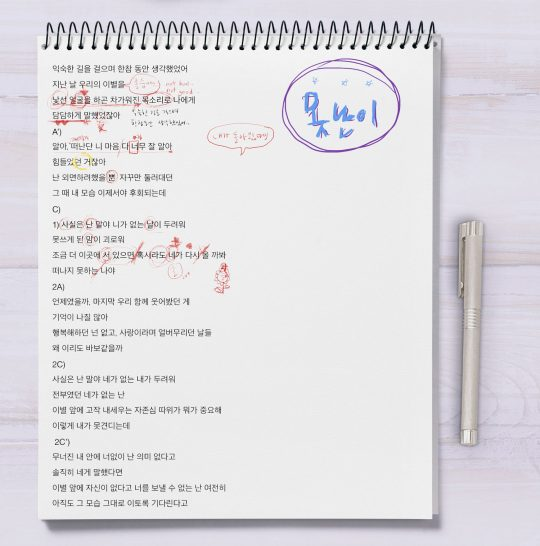 """천단비, 컴백 앞두고 작업 노트 공개…""""오는 28일 '못난이' 발표"""""""