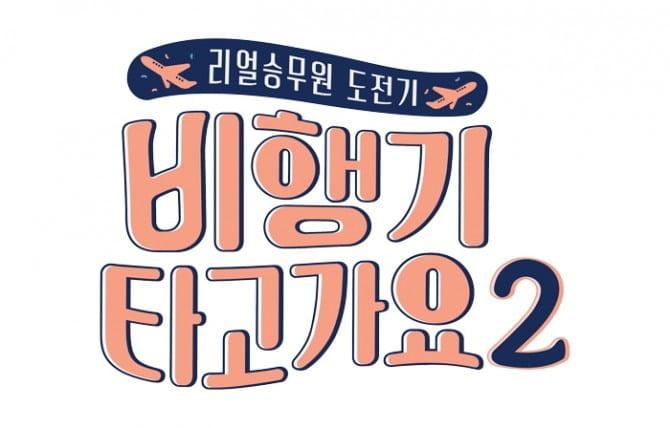 세부 퍼시픽 항공, 신현준X은지원X황제성X유이X송윤형 출연 '비행기 타고 가요2' 첫 번째 외항사 낙점