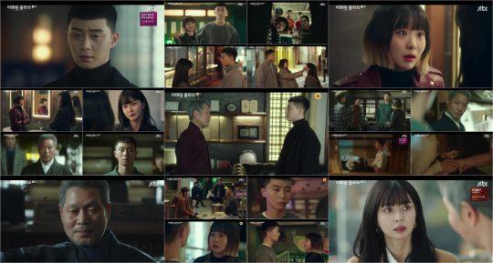 '이태원 클라쓰' 방송 화면./사진제공=JTBC
