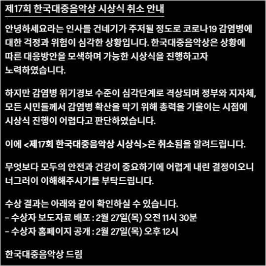 제17회 한국대중음악상 취소 안내문./ 사진제공=한국대중음악상