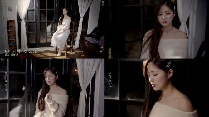 '미스트롯' 정다경, 김희진 '차마' 커버…상큼한 매력 대신 뽐낸 '애절한 음색'