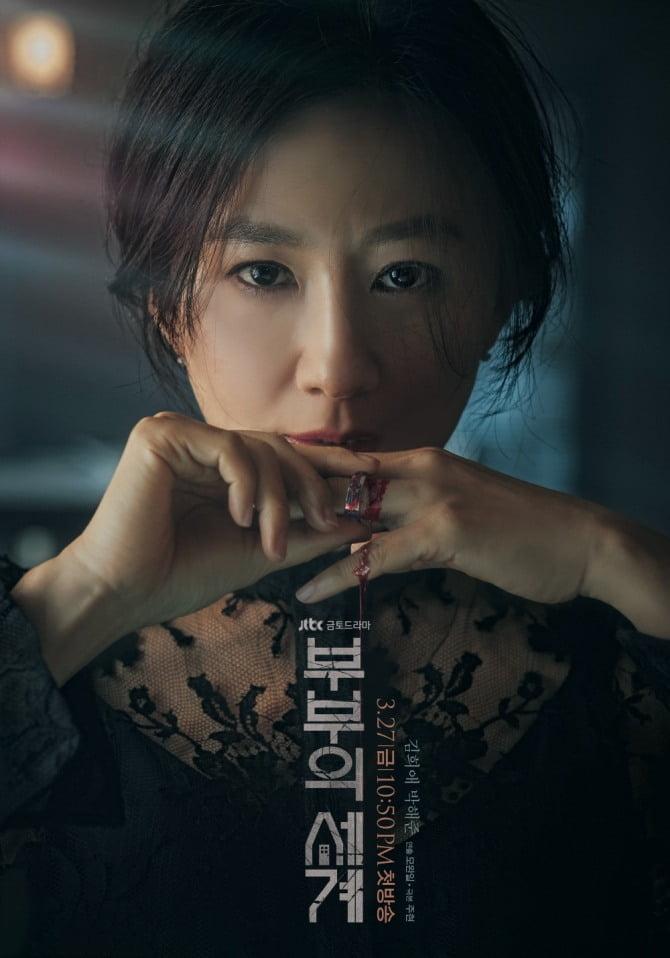 '부부의 세계' 역시 갓희애 클래쓰, 소름 유발 '숨멎' 메인포스터 공개