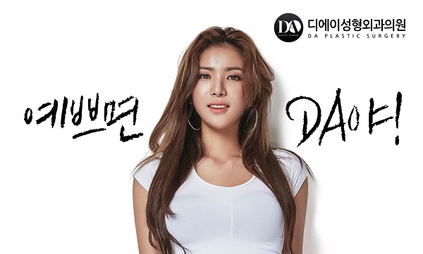 [2020 한국소비자만족지수 1위] 자연스러운 눈‧코 성형 병원, 디에이성형외과