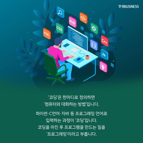 [카드뉴스] 지금은 '국영수코' 시대 코딩이 뭐길래?