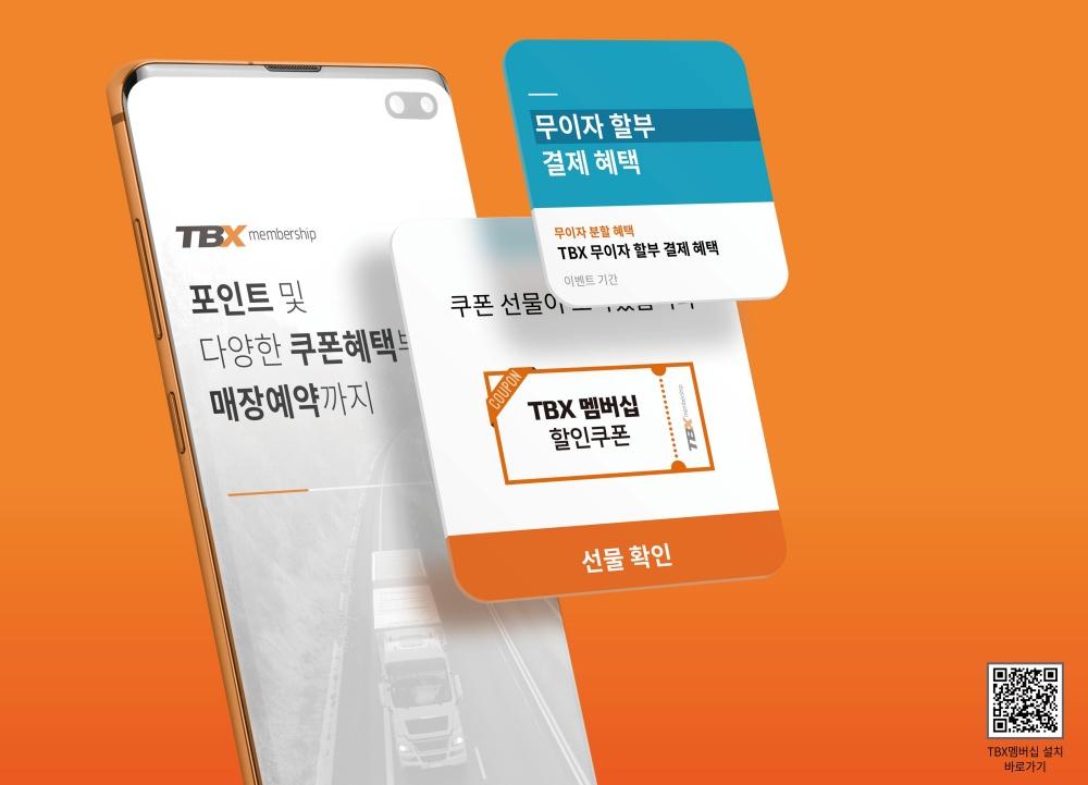 한국타이어, KB국민카드와 캐시백 이벤트 진행