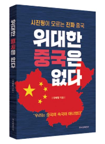 [서평] 중국이 '패권국가'가 될 수 없는 5가지 이유