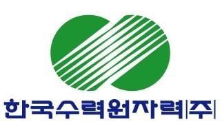 [속보]한국수력원자력 직원 코로나19 확진…본사 36시간 폐쇄