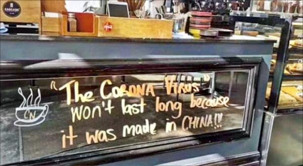 """< """"신종 코로나는 중국산"""" > 호주 시드니의 한 카페에 """"신종 코로나바이러스 감염증은 오래 가지 않을 겁니다. 그건 '메이드 인 차이나(중국산)'이니까요""""라는 문구가 적혀 있다.  /페이스북  캡처"""