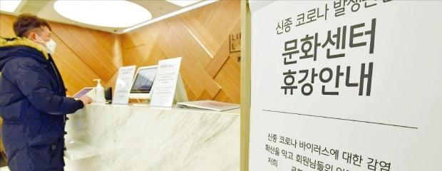 롯데백화점은 모든 점포의 문화센터에서 여는 영유아 및 임산부를 대상으로 한 강좌를 폐강하기로 했다. 김영우 기자  youngwoo@hankyung.com