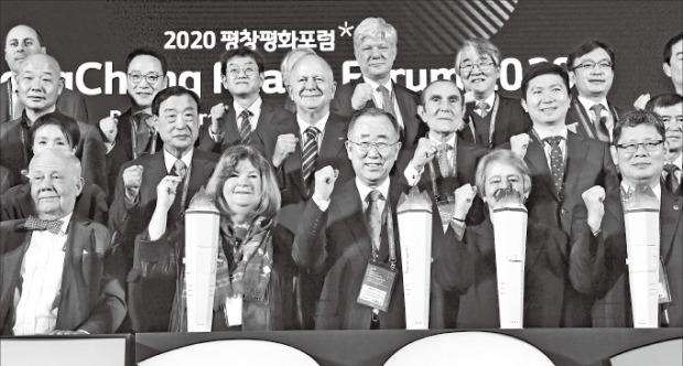 2020 평창평화포럼 개회식