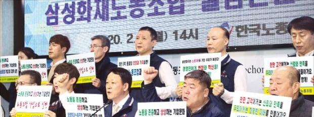 삼성화재 노조원들이 지난 3일 서울 여의도 한국노총회관에서 '노동조합 출범 선언식'을 하고 있다.  /한경DB