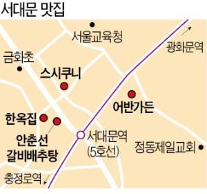 [김과장 & 이대리] 서울교육청 공무원들이 추천하는 서대문 맛집