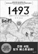 [책마을] 콜럼버스 신대륙 발견으로 하나된 세계…경제도 생태계도 뒤엉켰다