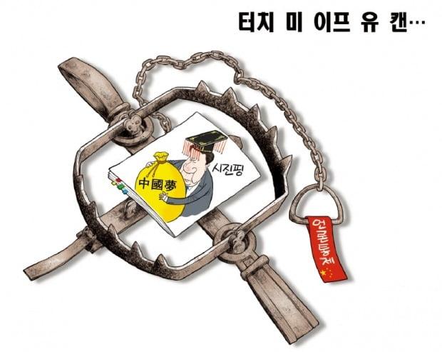 [금요 만평] 터치 미 이프 유 캔…