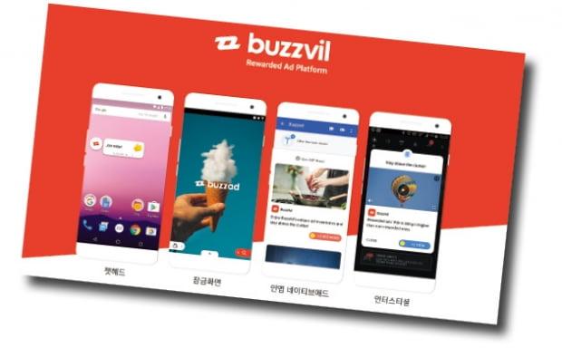 광고 보면 포인트 주는 버즈빌…티끌 모아 '유니콘' 도전