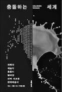 [책마을] 예술과 과학의 만남…제3 문화의 탄생
