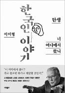 [책마을] 나물 캐듯 정보 '캐는' 한국인…채집시대 DNA 간직