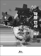 """[저자와 함께 책 속으로] 김영하 작가 """"휴머노이드를 인간으로 받아들일지는 아직 고민해야할 숙제"""""""