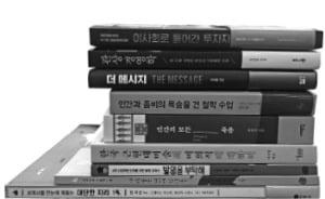 [책꽂이] 관상 경영학 등