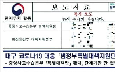 분노한 대구 시민들…민심 '흉흉'