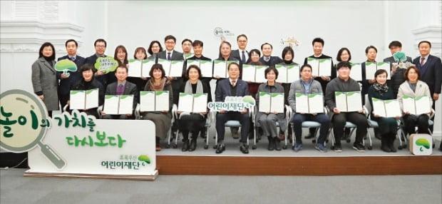 지난달 20일 서울시청 태평홀에서 초록우산어린이재단이 19개 기관과 '아동의 놀 권리 증진을 위한 놀이·문화 환경 개선 협약식'을 열었다. 초록우산어린이재단 제공