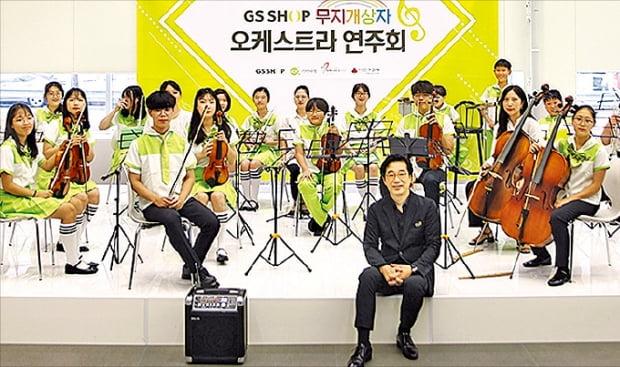 GS홈쇼핑이 아동복지 증진 목적으로 운영 중인 '무지개상자 오케스트라'가 서울 양평동 GS강서N타워에서 정기 연주회를 열고 있다.  GS홈쇼핑 제공