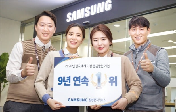 삼성전자서비스, 9년 연속 '존경받는 기업'