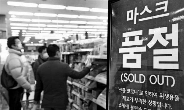 25일 서울 시내 대형마트 위생용품 판매대에 마스크 품절 안내문이 붙어 있다. /연합뉴스