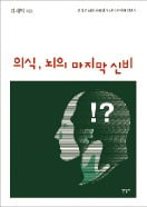 """[책마을] """"의식은 살아있는 인간의 고유 영역…AI가 결코 따라올 수 없어"""""""