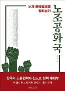 [책마을] 친노동정책 날개 단 노조, 한국 성장동력 떨어뜨렸다