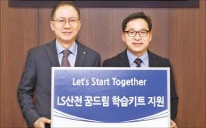 LS산전 '꿈드림 학습키트' 지원