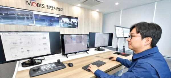 현대모비스 연구원이 서산주행시험장 상황실에서 실시간으로 상황을 점검하고 있다.  현대모비스 제공