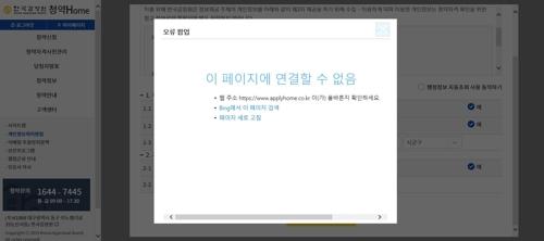 '청약홈' 오늘 오픈…첫날부터 서버 다운 등 한때 접속 오류(종합2보)