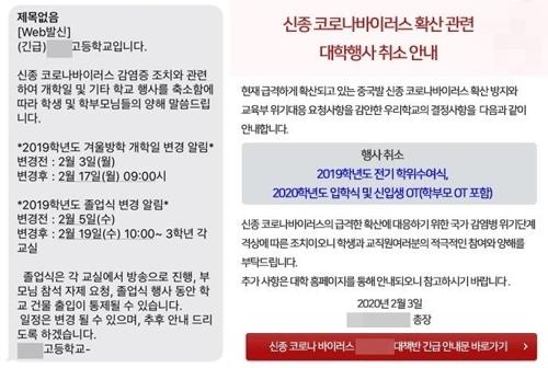 [인턴액티브] 한 번뿐인 고교 졸업식·대학 OT 줄줄이…20학번의 우환?