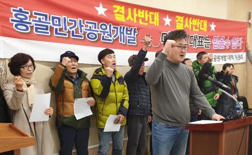 청주 홍골공원 민간개발 사업자 결정…주민 반발 예상