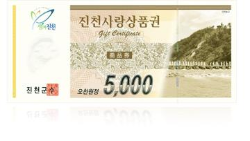 """""""신종코로나 피해 소상공인 돕자"""" 진천·음성 지역화폐 10% 할인"""