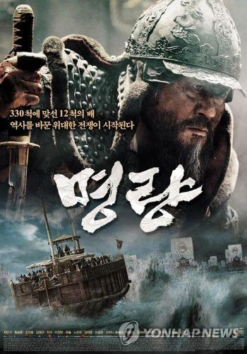 """2심도 """"'임진왜란 1592' 일본전함, 영화 '명량' 저작권침해"""""""