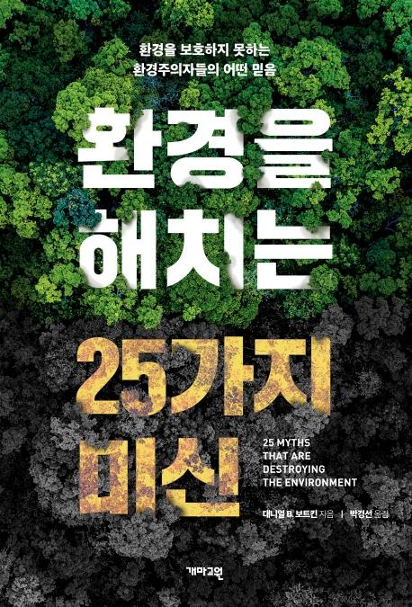 [신간] 환경을 해치는 25가지 미신