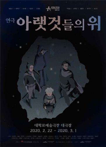 쓰레기더미에서 되찾은 인간성…연극 '아랫것들의 위'