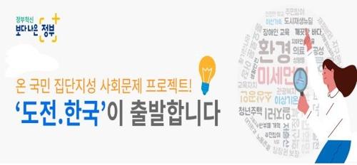 국민 아이디어 필요한 사회적 문제는? '도전.한국' 과제 공모