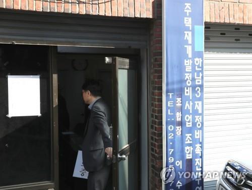 한남3구역도 비리 복마전되나…건설사 외주업체가 금품제공 의혹(종합)