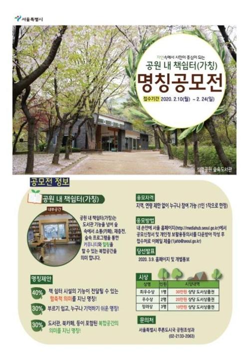 서울시, 공원 내 책쉼터 공식 명칭 24일까지 공모