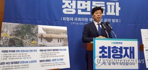 """최형재 예비후보 """"전주 국정원 부지에 체육·문화시설 건립"""""""