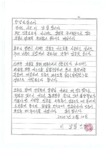 """여주 기부천사 이남림씨 """"마스크 구매에 써달라"""" 1억 기부"""