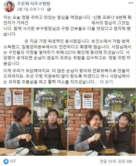 """신종코로나 피해 식당 홍보대사 자처한 박원순…""""안전 보장""""(종합)"""