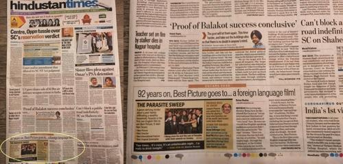 오스카상 휩쓴 '기생충'에 인도·동남아 신문 톱기사 관심